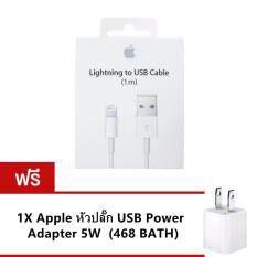 ซื้อ Apple Lightning To Usb Cable สายชาร์จไอโฟน5 5S 6 6S 7 ฟรี Apple หัวปลั๊ก Usb Power Adapter 5W Apple