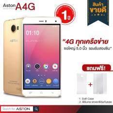 ASTON A 4G Series 5 นิ้ว 8GB (สี Gold) แถมฟรี Silicone Case + ฟิล์มกันรอย