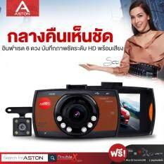 ASTON Double X Deluxe 2017 กล้องติดรถยนต์ 2กล้อง รุ่นแรกที่ถูกที่สุด ชัดสุด กับการบันทึกภาพระดับ HD พร้อมเสียง เห็นชัดในเวลากลาง แถมฟรี! Micro SD Card 8GB มูลค่า 299 บาท