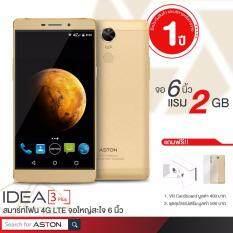 ASTON Idea 3 Plus 4G LTE จอ 6 นิ้ว แรม 2 GB (Gold) แถมฟรี VR Cardboard มูลค่า 300 บาท และ Soft Case มูลค่า 350 บาท