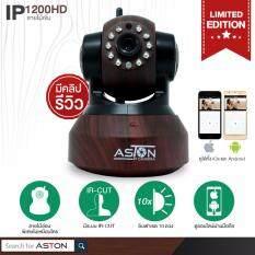 Aston IP-1200HD กล้องรักษาความปลอดภัยลายไม้เข้ม ดีไซน์โดดเด่นหนึ่งเดียวในไทยที่พัฒนามาให้กลมกลืนทุกมุมบ้าน ดูออนไลน์ได้ทั่วโลก รุ่น Limited Edition