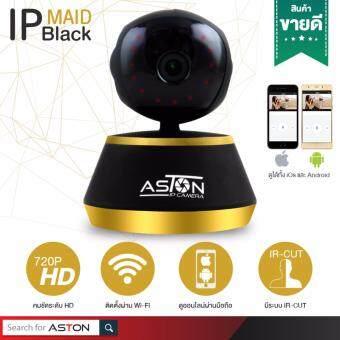 อยากรู้ (ได้รู้) อยากเห็น (ได้เห็น) ASTON IP maid Black 2017 กล้องรักษาความปลอดภัย กล้องวงจรปิด ไร้สาย ดูผ่านมือถือ (Black-Gold) แถมฟรี อุปกรณ์ยึดติดผนัง มูลค่า 250 บาท
