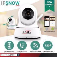 Aston IP Snow +LAN กล้องรักษาความปลอดภัยดูออนไลน์ ติดตั้งง่าย ผ่านสาย LAN รองรับการใช้งานผ่าน WiFi กล้องที่โจรเห็นเป็นต้องหนาว