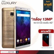 ASTON Luxury 4G แรม 1GB 5.5 นิ้ว สแกนนิ้วได้ ( Gold ) แถมฟรี! Flip cover Silicone Case + ฟิล์มกันรอย รวมมูลค่า 990 บาท