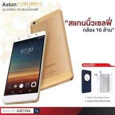 ASTON Luxury S Ram 2GB/Rom 16GB up to 128 GB สแกนนิ้ว (Metallic Gold) แถมฟรี ASTON Flip Cover มูลค่า 490 บาท + ชุดอุปกรณ์เสริม มูลค่า 590 บาท