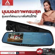 ASTON Super Transend กล้องติดรถยนต์จอแสดงผลซ้าย เลนกล้องขวา พัฒนามาเพื่อคนไทย แถมฟรี กล้องจับภาพหลังรถและ Micro SD Card 8 GB รวมมูลค่า 990 บาท
