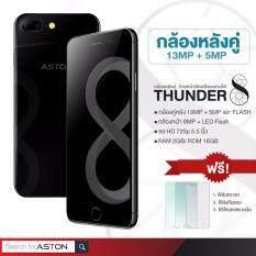 Aston Thunder 8 (Jet black) สมาร์ทโฟนกล้องหลังคู่ 13MP + 5MP ถ่ายหน้าชัดหลังละลายได้ แรม 2GB/ROM 16GB แถมฟรี! ซิลิโคนเคส+ฟิล์มกระจกและฟิล์มกันรอย รวมมูลค่ากว่า 299 บาท
