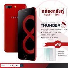 Aston Thunder 8 (Red) สมาร์ทโฟนกล้องหลังคู่ 13MP + 5MP ถ่ายหน้าชัดหลังละลายได้ แรม 2GB/ROM 16GB แถมฟรี! ซิลิโคนเคส+ฟิล์มกระจกและฟิล์มกันรอย รวมมูลค่ากว่า 299 บาท