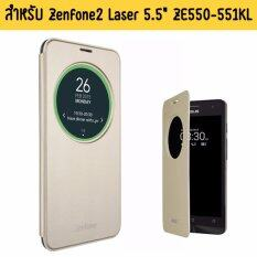 "ASUS Flip Case Zenfone2 Laser 5.5"" ZE550-551KL Gold"