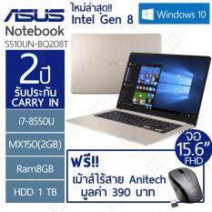 "ASUS Notebook S510UN-BQ208T 15.6"" FHD / I7-8550U / 8G / 1TB / MX150 2G/ Win10 / 2Y"