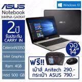 ซื้อ Asus Notebook รุ่น X441Na Ga064T 14 N3350 Ram4Gb 500Gb Win10 Asus ถูก