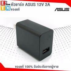 ราคา Asus หัวชาร์จ Usb Power Adapter Fast Charger 9V 2A ของแท้ Asus