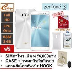 Asus Zenfone 3 ZE520KL RAM3GB/ROM32GB (White) ประกันศูนย์ไทย ฟรี ของแถมสุดคุ้ม 4 รายการ