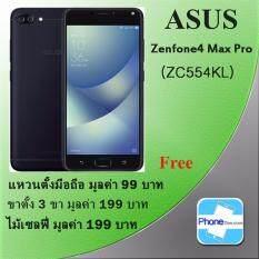 ASUS Zenfone 4 max pro (ZC554KL) 32GB - ประกันศูนย์ ฟรี ฟิล์ม +  Exclusive Gift set (Mobile Holder & Tripod)  + แหวนตั้งมือถือ + ขาตั้ง 3 ขา + ไม้เซลฟี่