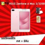 ความคิดเห็น Asus Zenfone 4 Max Zc520Kl 3 32Gb สี Pink แถม เคส ฟิล์ม