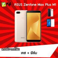 ASUS Zenfone Max Plus M1 ZB570TL (4/32GB) แถม เคส+ฟิล์ม