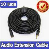 ราคา สาย Aux ต่อยาว Stereo 3 5Mm ผู้ เมีย Audio Extension Cable Male To Female ยาว 10 เมตร ราคาถูกที่สุด