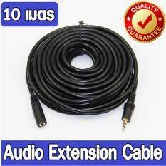 ราคา สาย Aux ต่อยาว Stereo 3 5Mm ผู้ เมีย Audio Extension Cable Male To Female ยาว 10 เมตร ใหม่ ถูก