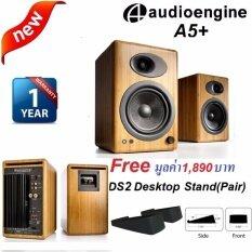 Audioengine A5+ Premium Powered Speaker ลำโพงคุณภาพสูงสำหรับคอมพิวเตอร์ กำลังขับข้าง 75 วัตต์(ฺฺไม้/Bamboo) รับประกันศูนย์ 1 ปี แถมฟรี ขาตั้งสุดหรู 1 คู่ DS2 Desktop Stand(Pair) มูลค่า 1,890 บาท ด่วน! มีจำกัด.