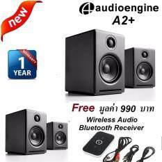 Audioengine รุ่น A2+ (สีดำ) ประกันศูนย์ 1 ปี ฟรี Wireless Audio Receiver Bluetooth มูลค่า 990 บ.