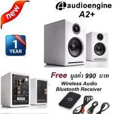 Audioengine A2+ Powered Speaker ลำโพงแบรนด์เนม Audioengine รุ่น A2+ (สีขาว) รับประกันศูนย์ 1 ปี แถมฟรี Wireless Audio Receiver Bluetooth มูลค่า 990 บาท