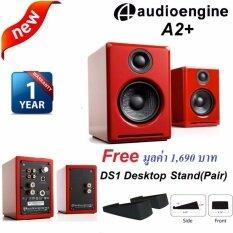 Audioengine A2+ Powered Speaker ลำโพงค่ายดังจาก Audioengine รุ่น A2+ (Red/แดง) รับประกันศูนย์ 1 ปี แถมฟรี ขาตั้ง 1 คู่ รุ่น DS1 Desktop Stand (Pair) มูลค่า 1,690 บาท (ด่วน! มีจำนวนจำกัด)