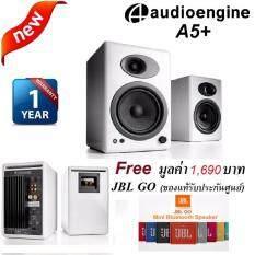 Audioengine A5+ Premium Powered Speaker ลำโพงคุณภาพสูงสำหรับคอมพิวเตอร์ กำลังขับข้าง 75 วัตต์(ฺฺขาว/White) รับประกันศูนย์ 1 ปี แถมฟรี JBL GO Mini Bluetooth Speaker(ของแท้) จำนวน 1 ตัว มูลค่า 1,690 บาท