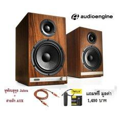 Audioengine HD6 สุดยอดลำโพงแบรนด์เนม Active Amp 2.0 Bluetooth Speaker (สีวอลนัท) รับประกันศูนย์ 1 ปี แถมฟรี หูฟังบลูทูธ Jabra และ สายถัก AUX มูลค่ารวม 1,490 บ.