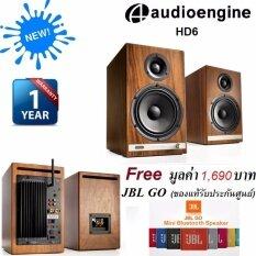 Audioengine HD6 Wireless Powered Speakers 2.0 Ch(Walnut Wood Veneer) ลำโพงระดับเรือธงกำลังขับ 75 วัตต์/ข้าง รับประกันศูนย์ 1 ปี แถมฟรี JBL GO Mini Bluetooth Speaker (ของแท้) จำนวน 1 ตัว มูลค่า 1,690 บาท