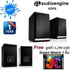 Audioengine HDP6 Passive Bookshelf/Stand-mount Speakers (Pair) Black ลำโพงใหม่สุดหรู รุ่น HDP6 จาก Audioengine รับประกันศูนย์ 1 ปี แถมฟรี Smart Watch 1 ชิ้น มูลค่า 1,290 บาท