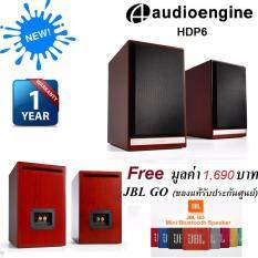 Audioengine HDP6 Passive Bookshelf/Stand-mount Speakers (Pair)-CherryWood ลำโพงใหม่สุดหรู รุ่น HDP6 จาก Audioengine รับประกันศูนย์ 1 ปี แถมฟรี JBL GO Mini Bluetooth Speaker (ของแท้) จำนวน 1 ตัว มูลค่า 1,690 บาท