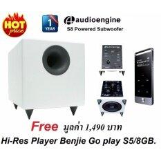 AUDIOENGINE S8 POWERED SUBWOOFER (HI-GLOSS WHITE) ลำโพงซัฟวูเฟอร์เบสหนัก Audioengine S8 ขนาดดอกลำโพง 8 นิ้ว รับประกันศูนย์ 1 ปี แถมฟรี Hi-res Player เครื่องเล่นเพลง Benjie go play S5 ความจุ 8 GB. มูลค่า 1,490 บาท(ออกใบกำกับภาษีเต็มรูปแบบได้)