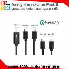 โปรโมชั่น Aukey Cb Td2 สายชาร์จแบบ Pack 5 ในกล่องมีสาย Micro Usb 4 เส้น Usb Type C 1 เส้น Quick Charge 2 Fast Charge สีดำ สินค้าของแท้ รับประกัน 3 เดือน