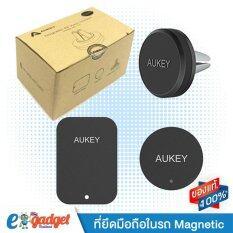 ราคา Aukey Magnetic Tech ที่ยึดมือถือในรถ ที่จับมือถือบนช่องแอร์ผ่านระบบแม่เหล็ก สีดำ Aukey เป็นต้นฉบับ