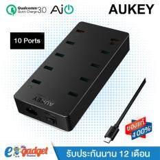 ทบทวน Aukey Qc3 10 ช่องชาร์จ 2 ช่องชาร์จเร็ว Quick Charge 3 8 Ai Power Ports หัวชาร์จเร็ว Charger Station ที่ชาร์จมือถือ ที่ชาร์จโน๊ตบุ๊ค มี10 ช่องชาร์จ 2ช่องชาร์จ Quickcharge 3 Usb และ 8 ช่องชาร์จเร็ว Ai Power สีดำ Aukey