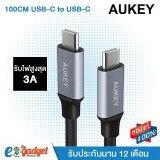 ขาย ซื้อ Aukey 100Cm Usb C To Usb C 3A Cable สายชาร์จเร็ว สายชาร์จมือถือ Type C To Type C สำหรับ Macbook และมือถือที่รองรับ Usb C Type C และอื่นๆ สีเทา ใน Thailand