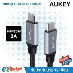 ซื้อ Aukey 100Cm Usb C To Usb C 3A Cable สายชาร์จเร็ว สายชาร์จมือถือ Type C To Type C สำหรับ Macbook และมือถือที่รองรับ Usb C Type C และอื่นๆ สีเทา Aukey เป็นต้นฉบับ