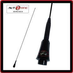 Auto one เสาวิทยุสื่อสาร VR-S04B คอยส์เงิน VHF ย่าน 144-146Mhz