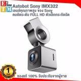 ขาย Autobot กล้องติดรถยนต์ รุ่น Abg001 Redefine The Dash Camera Recorder Wifi Wdr G Sensor Full Hd 1080P สินค้าของแท้ รับประกัน 1 ปี สีเงิน ถูก