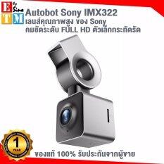 Autobot กล้องติดรถยนต์ รุ่น ABG001 Redefine The Dash Camera Recorder ( Wifi  / WDR / G-sensor ) Full HD 1080P  สินค้าของแท้ รับประกัน 1 ปี ( สีเงิน )