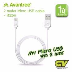 ราคา Avantree 2 Meter Micro Usb Cable Razer เป็นต้นฉบับ Avantree