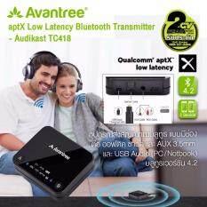 Avantree อุปกรณ์ส่งสัญญาณบลูทูธ 4.2 aptX Low Latency Bluetooth Transmitter ไม่ดีเลย์ รองรับระบบเสียงแบบ Digital (Optical) และ Analog (AUX 3.5) - Audikast TC418