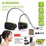 ซื้อ Avantree Bluetooth Sport Stereo Headset หูฟังบลูทูธ 4 พร้อมไมโครโฟน ตัดเสียงรบกวนรอบข้าง ปรับเสียง เปลี่ยนเพลงได้ เบสหนัก ป้องกันเหงื่อและละอองน้ำ เชื่อมต่อได้ 2 อุปกรณ์พร้อมกัน รุ่น Sacool สีดำ เขียว ฟรี เลนส์เสริม สำหรับสมาร์ทโฟน มูลค่า 149 ใหม่ล่าสุด