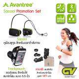 ราคา ราคาถูกที่สุด Avantree Bluetooth Sport Stereo Headset หูฟังบลูทูธ 4 พร้อมไมค์ รุ่น Sacool ดำ เขียว คู่ ซองรัดแขนใส่โทรศัพท์ ขนาด 5 5นิ้ว รุ่น Trackpouch ฟรี เลนส์เสริม สำหรับ สมาร์ทโฟน มูลค่า 149