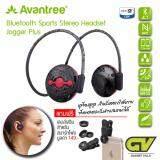 Avantree Bluetooth Sports Stereo Headset หูฟังบลูทูธ สำหรับออกกำลังกาย ฟังเพลงและรับสายสนทนา ได้ยาวนาน 10 ชั่วโมง Music Call รุ่น Jogger Plus ฟรี เลนส์เสริม สำหรับ สมาร์ทโฟน มูลค่า 149 Thailand