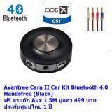 ขาย Avantree Cara Ii Car Kit Bluetooth 4 Handsfree Black ฟรี สายถัก Aux 1 5M มูลค่า 499 บาท ถูก กรุงเทพมหานคร