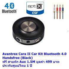 Avantree Cara II Car Kit Bluetooth 4.0 Handsfree (Black) ฟรี สายถัก Aux 1.5M มูลค่า 499 บาท