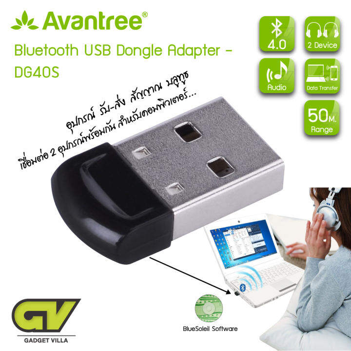 avantree usb bluetooth 4 0 adapter for pc. Black Bedroom Furniture Sets. Home Design Ideas