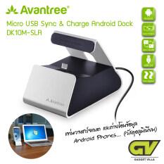 ซื้อ Avantree Micro Usb Sync Charge Samsung Android Phones Dock Dk10M Slr แท่นซิงค์ข้อมูล และชาร์จไฟ แบบตั้งโต๊ะ สำหรับ โทรศัพท์ Samsung และ Android Phones ออนไลน์