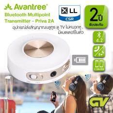 ซื้อ Avantree รุ่น Priva Ii 2A อุปกรณ์ส่งสัญญาณบลูทูธจากทีวี Tv ส่งเสียงไปที่หูฟังบลูทูธ ไม่ดีเลย์ Bluetooth Audio Transmitter Aptx Low Latency รองรับการเชื่อมต่อ 2 อุปกรณ์ มีแบตเตอรี่ในตัว สีขาว ถูก ใน กรุงเทพมหานคร